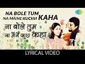 Na Bole Tum with lyrics | न बोले तुम गाने के बोल | Baton Baton Mein | Amol Palekar, Tina Munim
