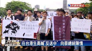 在台港生陳情 蔡總統:絕不成為惡法幫凶-民視新聞