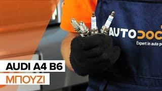 Τοποθέτησης Μπουζί AUDI A4: εγχειρίδια βίντεο