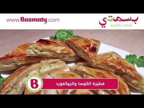 فطيرة الكوسا والروكفورد : وصفة من بسمتي - www.basmaty.com