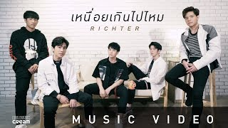 cover-เหนื่อยเกินไปไหม-tired-gena-desouza-covered-by-richter
