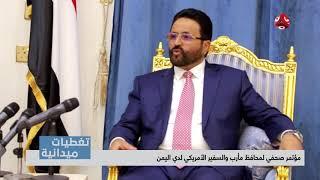 المؤتمر الصحفي الكامل لمحافظ مأرب والسفير الأمريكي لدي اليمن | تغطيات ميدانية