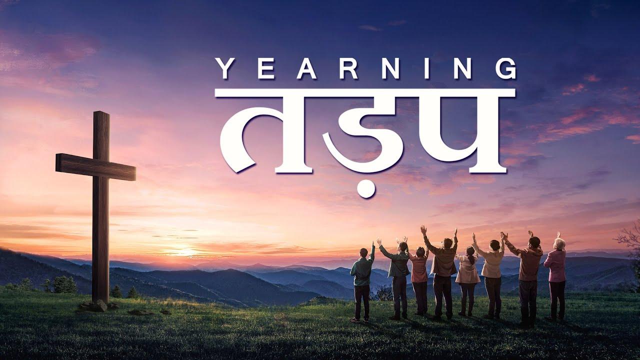 Hindi Christian Movie Trailer | तड़प