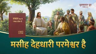 """Hindi Christian Video """"सुसमाचार दूत"""" क्लिप 2 - मसीह देहधारी परमेश्वर है"""