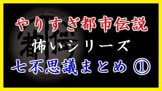やりすぎ都市伝説 怖い話シリーズ まとめ!! PART1(寝る前 作業用BGM)