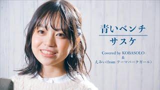 【女性が歌う】青いベンチ/ サスケ(Covered by コバソロ & えみい(from テーマパークガール))