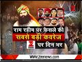 Gurmeet Ram Rahim Verdict: High Court directs security personnel to use weapons if needed