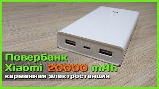Повербанк Xiaomi 20000 - Электростанция в кармане(Ссылка на неоднократно проверенного продавца: Повербанк Xiaomi 20000: https://goo.gl/bpbiI3 Доставка по России из..., 2016-12-04T07:00:00.000Z)