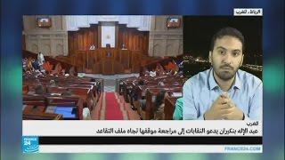 المغرب: بنكيران يدعو النقابات لمراجعة موقفها تجاه ملف التقاعد