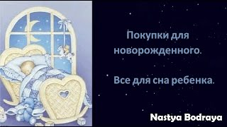 Покупки для новорожденного. Все для сна.(, 2016-07-04T19:55:20.000Z)