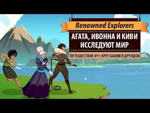Играем в Renowned Explorers: International Society. Путешествие №1: Круг камней друидов