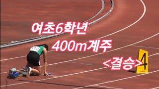 여초6학년/100m결승/400m계주/2019/교보컵/한수아