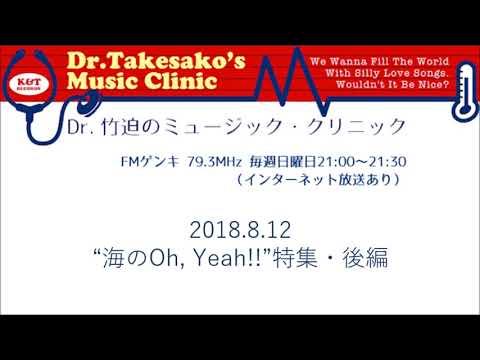 "2018.8.12 第288回放送「""海のOh, Yeah!!""特集・後編」"