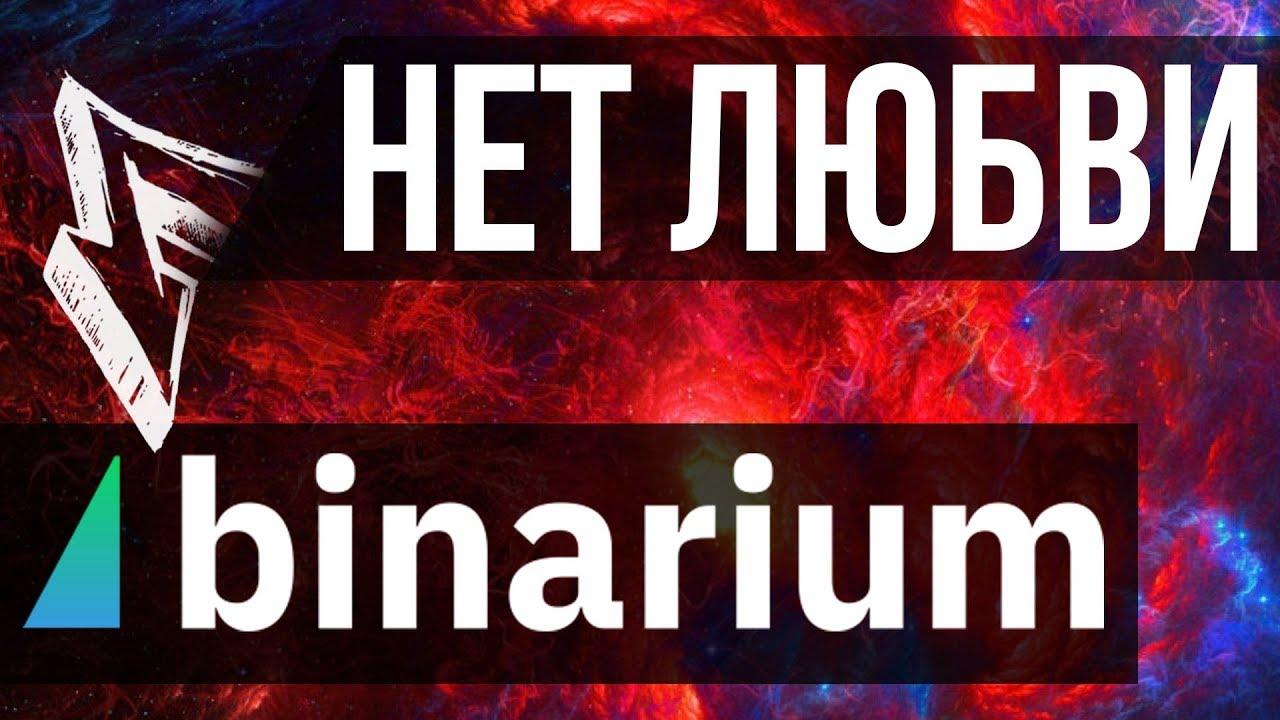 BINARIUM - Мой Самый НЕ ЛЮБИМЫЙ БРОКЕР на БИНАРНЫХ ОПЦИОНАХ! | бинарные опционы открытие брокер