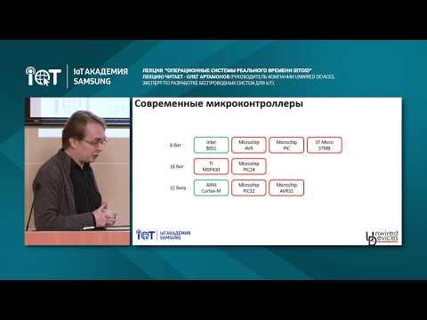 Основы программирования микроконтроллеров. Лекция в МИРЭА