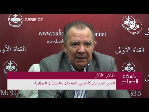 طاهر علاش المدير العام لشركة تسيير الخدمات والمنشآت المطارية