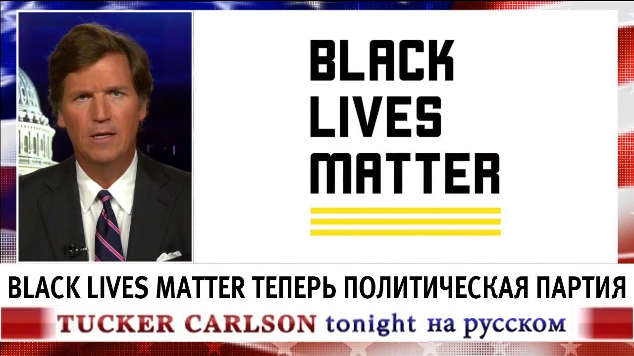 Black Lives Matter теперь политическая партия [Такер Карлсон на русском]