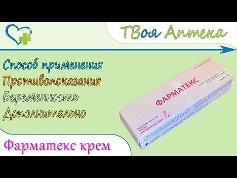 Фарматекс крем (миристалкония хлорид) показания, описание, отзывы
