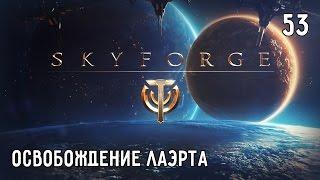Skyforge. Прохождение. Часть #53 – Освобождение Лаэрта