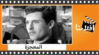 الفيلم العربي - المعجزة - بطولة فاتن حمامة و شادية و حسين رياض و سهير الباروني