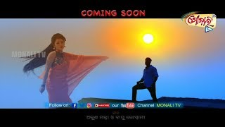 MANARA MANASHI | ODIA MOVIE | SONG |HUMAN SAGAR|MONALI TV ODIA thumbnail