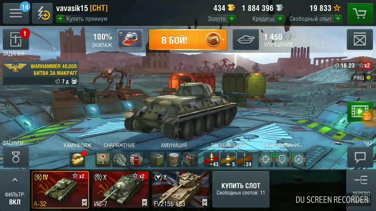 бонус коды world of tanks на андроид бесплатно