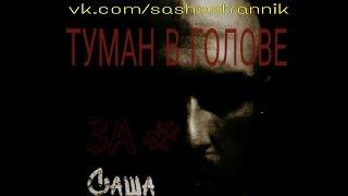 Саша Странник - Опять туман в голове FULL