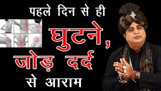 Download Video जोड़ दर्द Joint Pain पूरी तरह से ठीक करने के लिए : Sanyasi Ayurveda MP3 3GP MP4