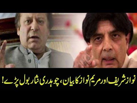 Ch Nisar Response On Maryam & Nawaz Sharif Statement