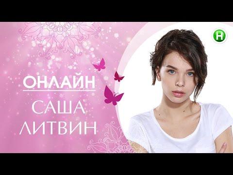 саша литвин фото
