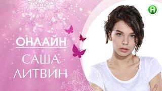 Онлайн конференция с Сашей Литвин (Супермодель по украински)