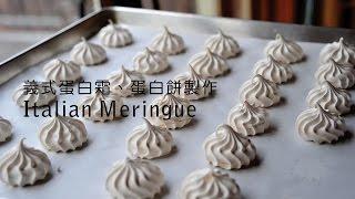 《不萊嗯的烘培廚房》義式蛋白霜、蛋白餅製作 | Italian Meringue