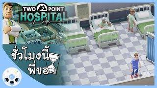 หมอแปลก กับ โรงพยาบาลประหลาด - Two Point Hospital - ชั่วโมงนี้พี่ขอ