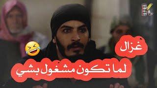 غزال مسلسل بروكار/ سلام ع زلم😎/حكاواتي  الحارة / مسلسل بروكار/زامل الزامل zamel alzamel