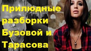ДОМ-2. Видео. Прилюдные разборки Бузовой и Тарасова. ДОМ-2, ТНТ