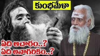 The Significance of the Kumbh Mela || The Story of Kumbh Kumbh Mela 2019 || SumanTV