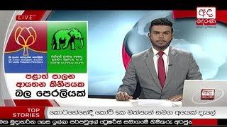 Ada Derana Prime Time News Bulletin 06.55 pm - 2018.03.23