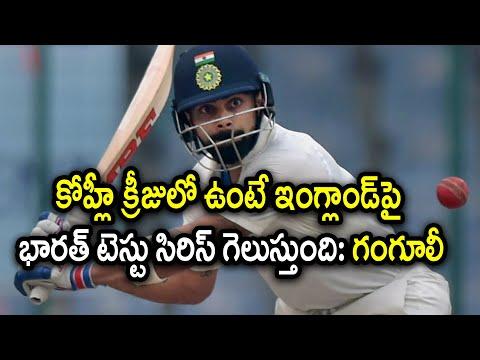 India will win Test series in England if Virat Kohli do well: Sourav Ganguly | Oneindia Telugu