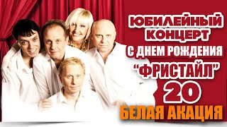 Фристайл & Сергей Кузнецов - Белая акация (Live)