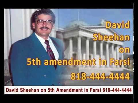 David Sheehan on 5th Amendment to the US Constitution in Farsi