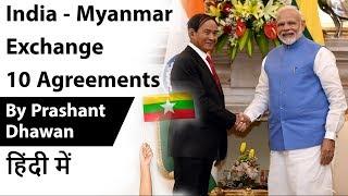 India - Myanmar Exchange 10 Agreements Current Affairs 2020 #UPSC