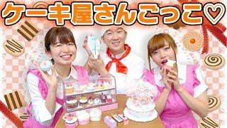 【寸劇】ケーキ屋さんごっこやってみた!〜甘い恋の始まり物語♡〜