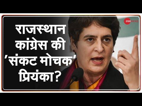 Rajasthan में 'MP Model' या 'Maharashtra Model'? | Rajasthan Congress Crisis | Priyanka Gandhi Vadra