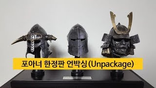 포아너(For Honor) 한정판 언박싱(Unpackage)