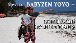 Babyzen Yoyo plus лучшая КОЛЯСКА ДЛЯ ПУТЕШЕСТВИЙ Best travel pushchair(, 2017-03-30T06:58:02.000Z)