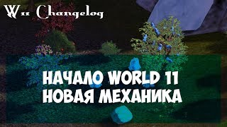 WORLD 11● НОВА МЕХАНІКА ● ПЕРШИЙ БУДИНОК З ГІВНА І ПАЛИЦЬ [Haven and Hearth] # 1