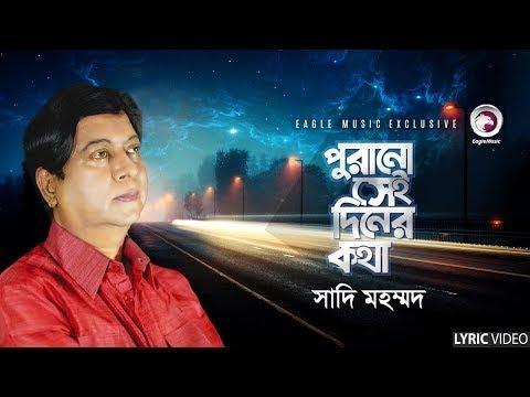 rabindra-sangeet---purano-sei-diner-kotha---sadi-mohammad---bengali-song-2017