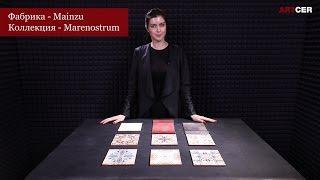 Mainzu Marenostrum - обзор коллекции(, 2017-04-20T08:59:51.000Z)