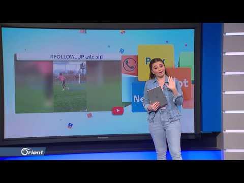 فتاة محترفة في كرة القدم تسقط الحارس أرضاً - FOLLOW UP  - 19:53-2019 / 4 / 9