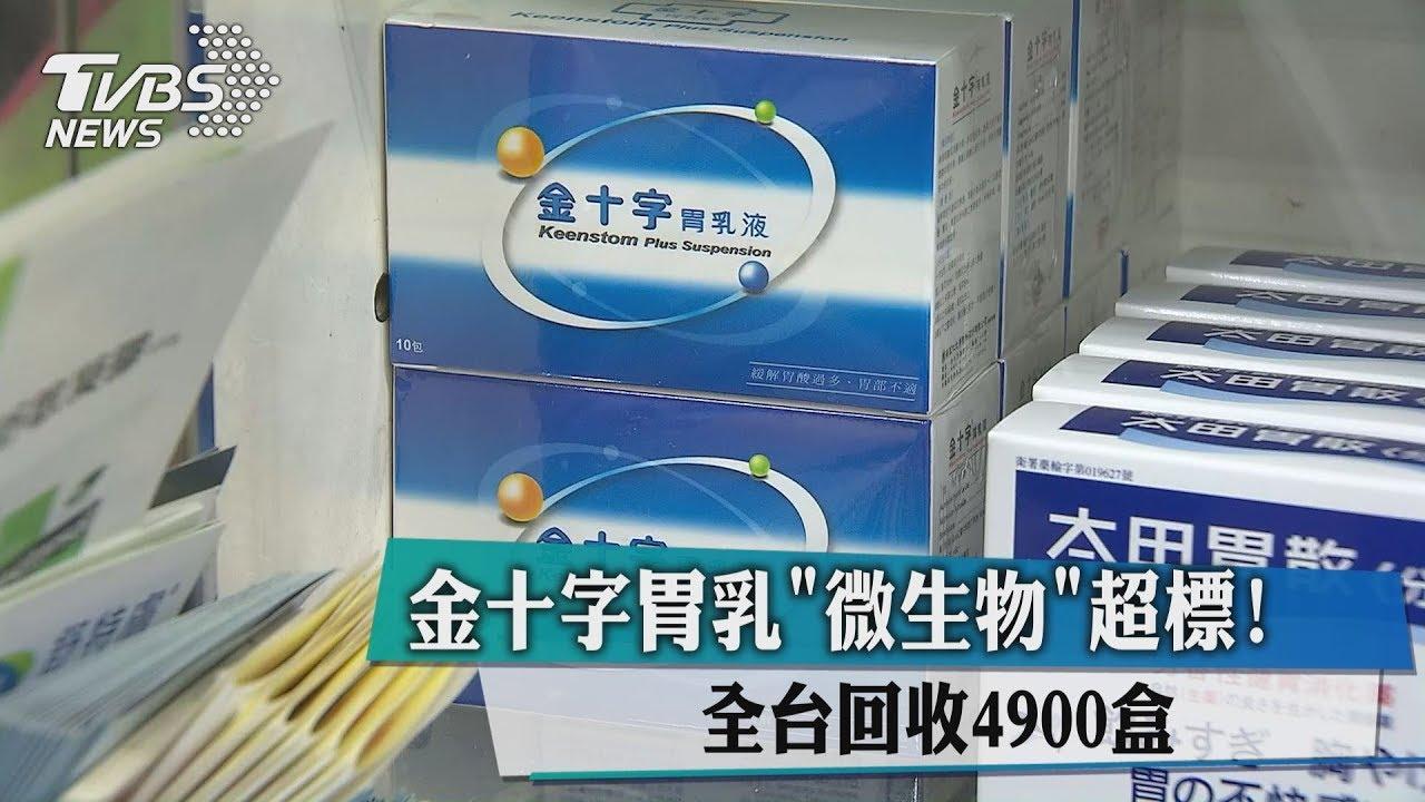 金十字胃乳「微生物」超標! 全台回收4900盒